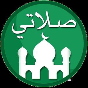My Prayer: Qibla, Athan, Quran