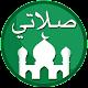 My Prayer: Qibla, Athan, Quran (app)