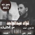 بالكلمات جميع اغاني فؤاد عبدالواحد بدون نت 2021 icon