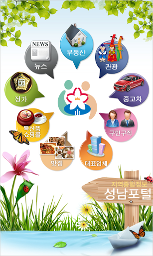 성남포털 - 경기도 성남시 지역 종합정보