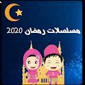 مسلسلات رمضان 2020 icon
