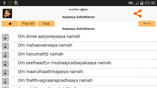Anjaneya Ashtotharam - Telugu screenshot 4