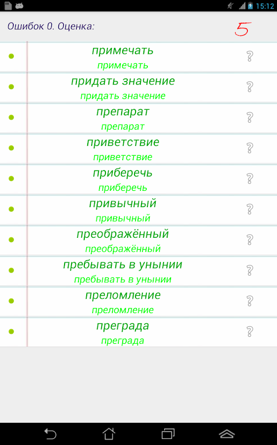 Test For Russian Language 102