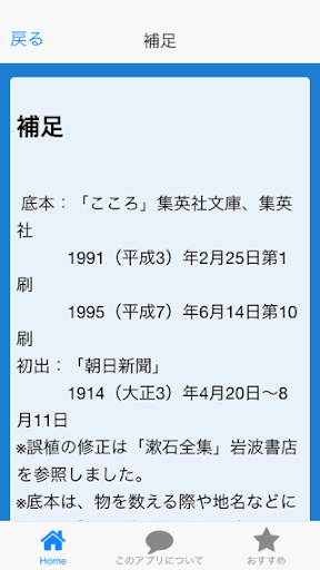 無料娱乐Appの青空文庫 両親と私15-18 こころ 中 夏目漱石|記事Game