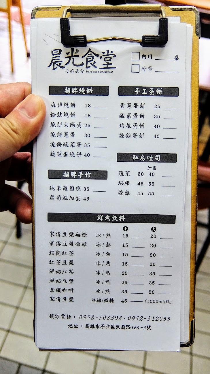 晨光食堂菜單