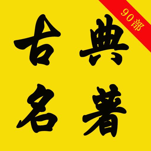 古典名著90部(繁體版)