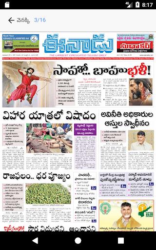 Eenadu Newspaper