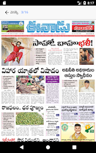 By Photo Congress || Eenadu Epaper