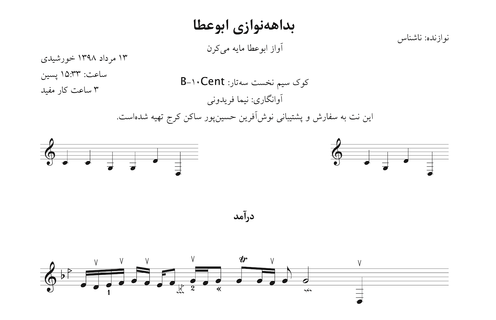 نت بداههنوازی سهتار آواز ابوعطا میکرن نوازنده ناشناس آوانگاری نیما فریدونی