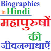 Biographies in Hindi - जीवनी