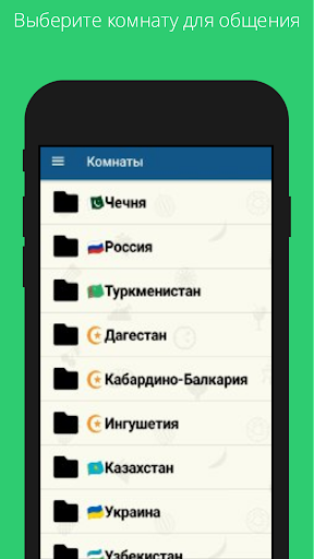 Airchat 0.38 screenshots 3