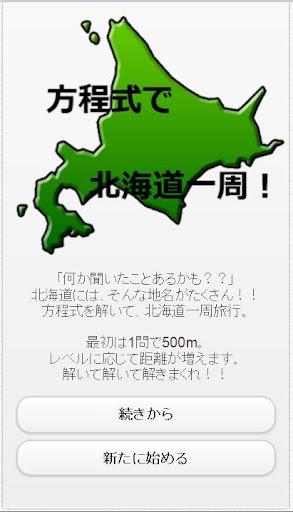 方程式で北海道旅行