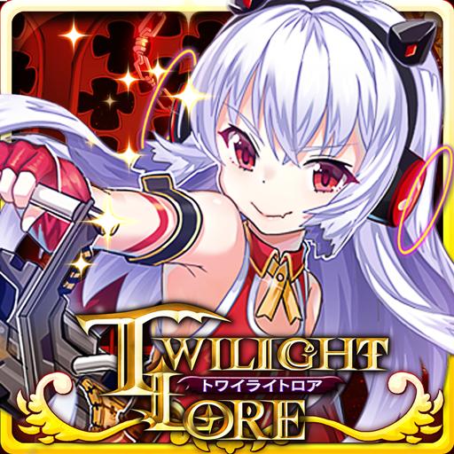 角色扮演のトワイライトロア(TwilightLore) LOGO-記事Game