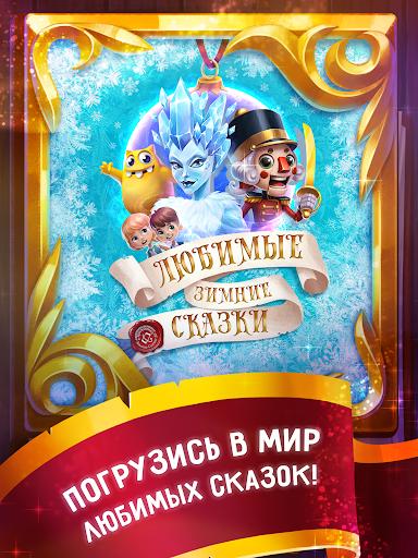 Зимние сказки 3D  screenshots 1
