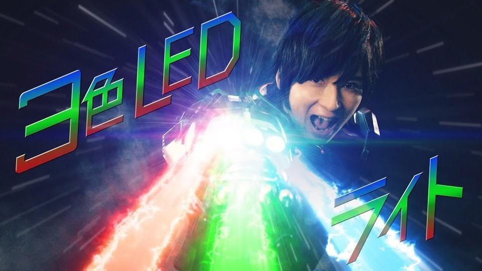 """【画像】必殺技②""""3色LEDライト"""""""