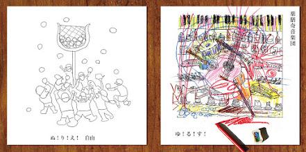 Photo: 薬膳奇音楽団「ゆ!る!す!」 CDジャケット表1-4 2013.02