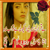 Latest Love Urdu Poetry