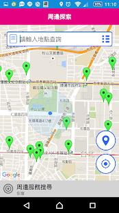 愛台北  螢幕截圖 4