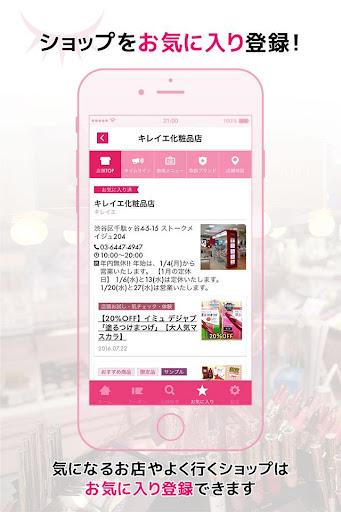 玩免費遊戲APP|下載キレイエ - クーポンのあるコスメショップを簡単検索 app不用錢|硬是要APP