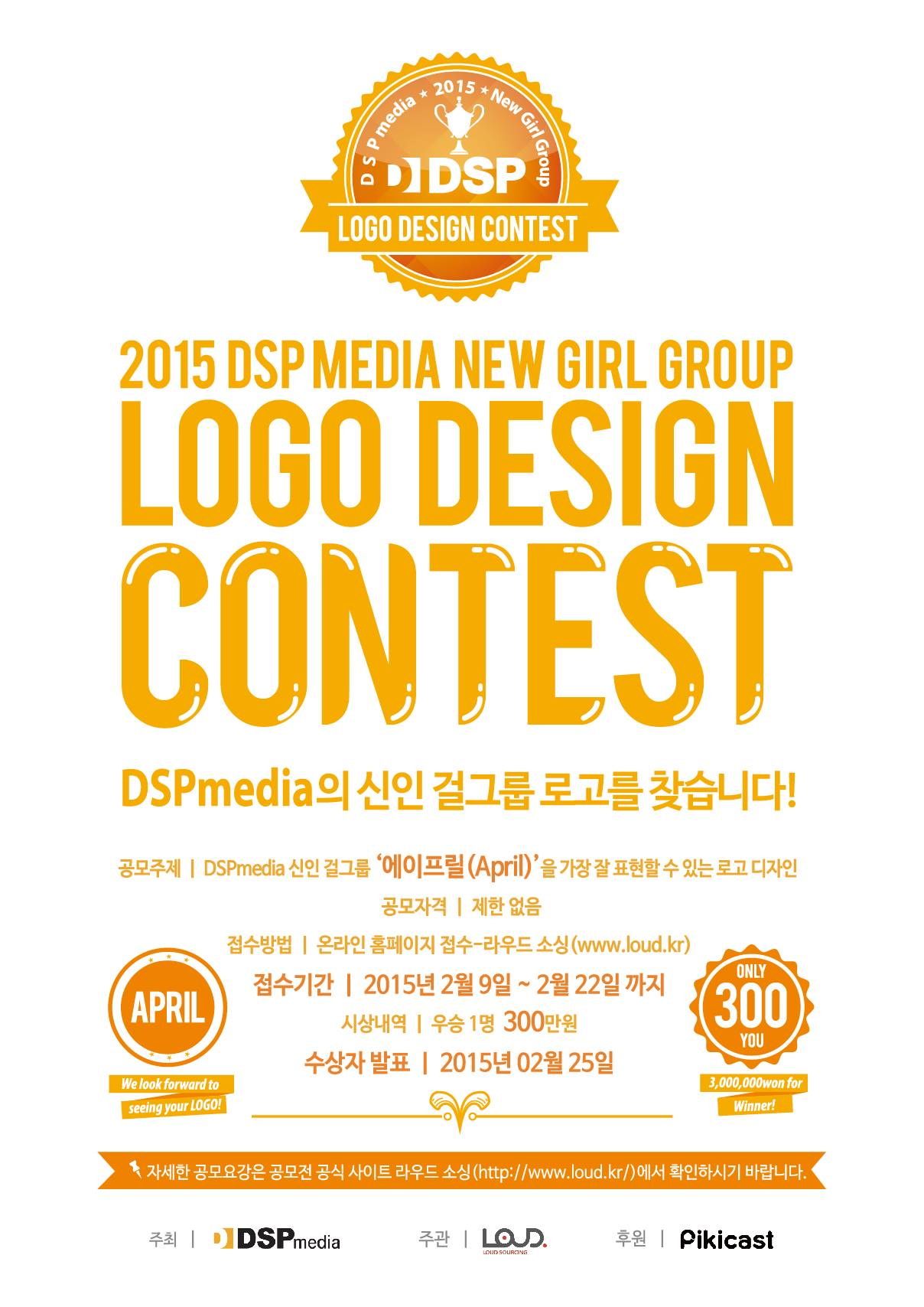 Dsp media opens logo design contest for new girl group april Logo design competitions