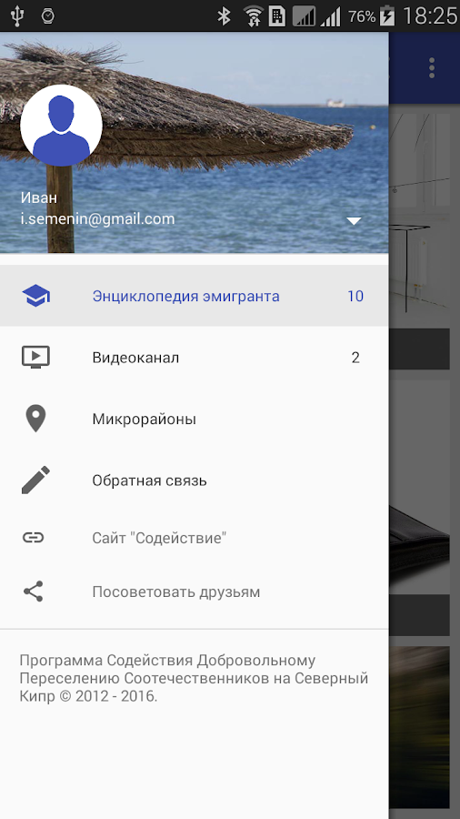 Энциклопедия эмигранта- screenshot