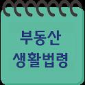 부동산 생활법령 icon