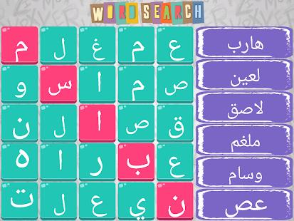 الكلمة المفقودة بالعربي - náhled