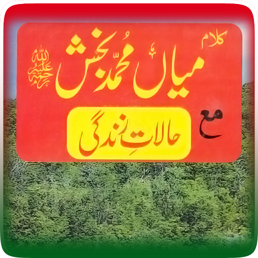 Kalam Mian Muhammad Bakhsh RA file APK for Gaming PC/PS3/PS4 Smart TV