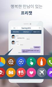 애인만들기,연인,채팅어플,소개팅,만남어플-프리챗 screenshot 4