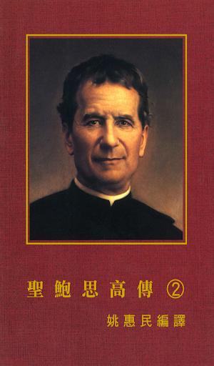 聖鮑思高傳 Don Bosco 2