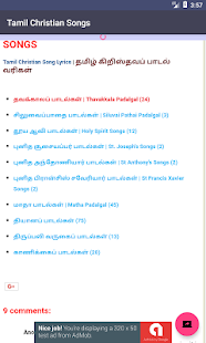 Tamil Christian Songs - Lyrics - náhled