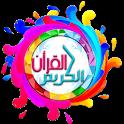 AlQuran (Belajar Qiro'at) icon