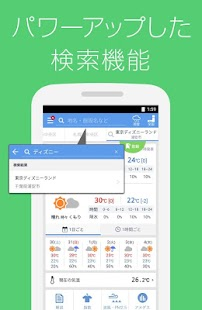 Download Yahoo!天気 for SH 雨雲の接近がわかる予報無料 For PC Windows and Mac apk screenshot 6