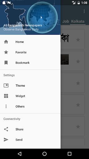 Bangla Newspaper Apps – Bangla News