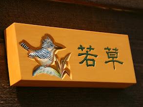 Photo: 若草のお部屋の入口に、この表札があります。 在若草的房间入口处有挂有这个门牌。
