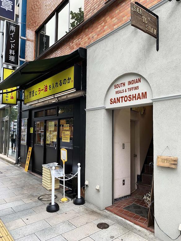 santosham-india-curry