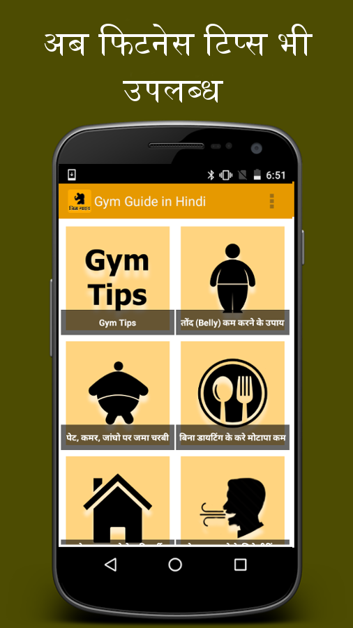 Gym Guide (Hindi)- screenshot