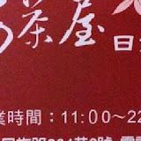 櫻茶屋日式涮涮鍋
