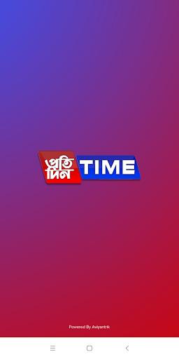 Pratidin Time 5.1 Screenshots 1