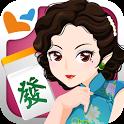 麻雀 神來也13張麻將(Hong Kong Mahjong) icon