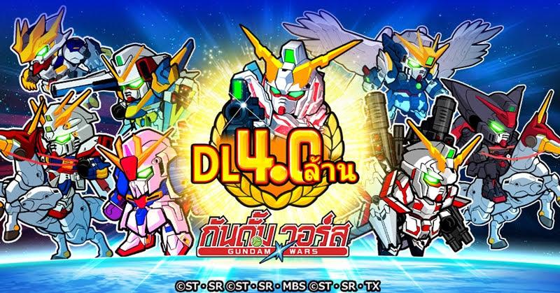 [LINE: Gundam War] แคมเปญใหญ่ฉลอง 4 ล้านดาวน์โหลดทั่วโลก!