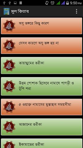 android সলাতুন নবী (সঃ) Screenshot 4