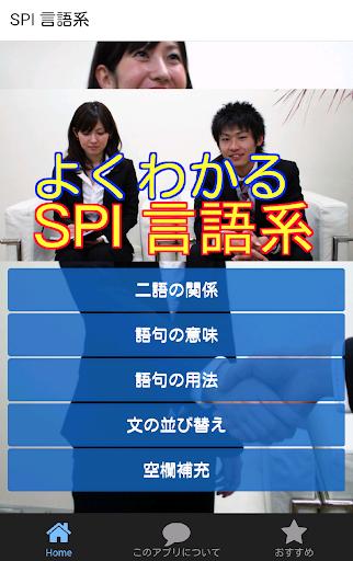 SPI言語問題-公務員試験・就職試験対策-新卒者や転職者必携