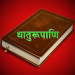 Dhaatu Roopmala   Sanskrit Icon