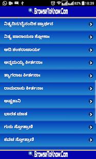 Stothrams Lyrics Kannada - náhled