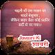 Download Jawani Ki Shayari For PC Windows and Mac