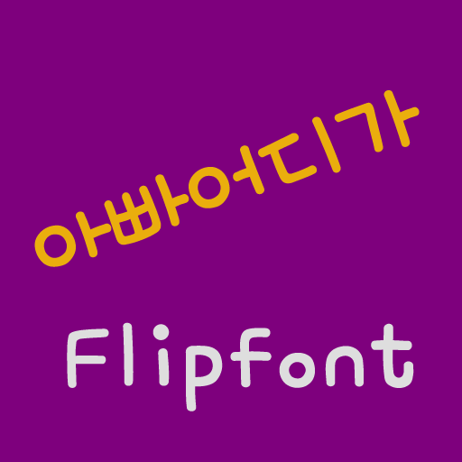 Download APK mbcDaddyWhere™ Korean Flipfont app App For Android