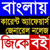 WB Police Recruitment Constable 2019