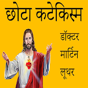 Free Chhota Katekism Hindi APK for Windows 8