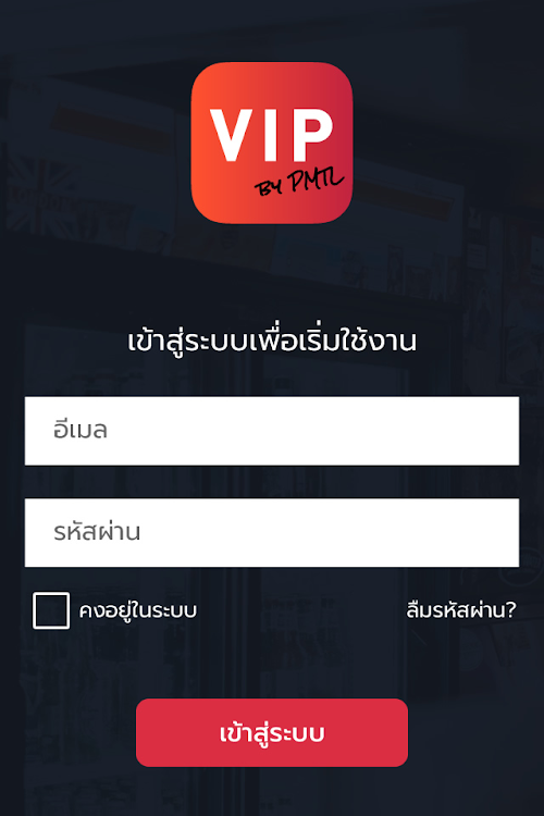VIP by PMTL – (Android Apps) — AppAgg